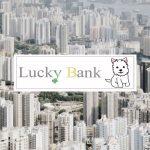LuckyBank(ラッキーバンク)が100億円達成!利回り10%の案件を募集中