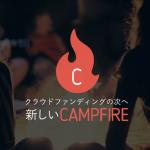 CAMPFIRE(キャンプファイア)の特徴、メリット、デメリット |国内最大手の購入型クラウドファンディングサービス