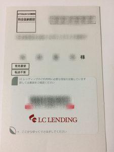 lclending-register36