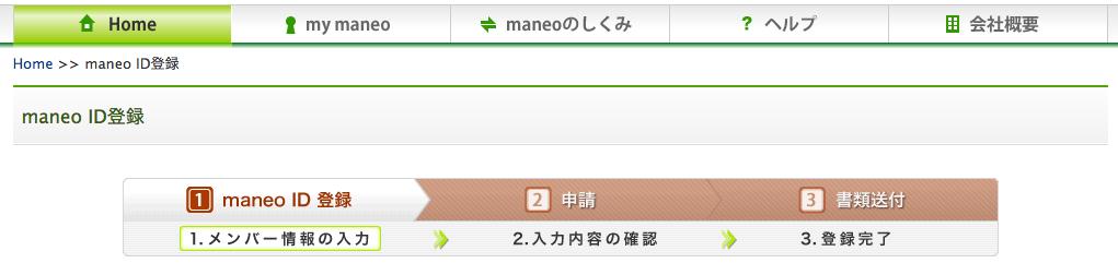maneo-register1