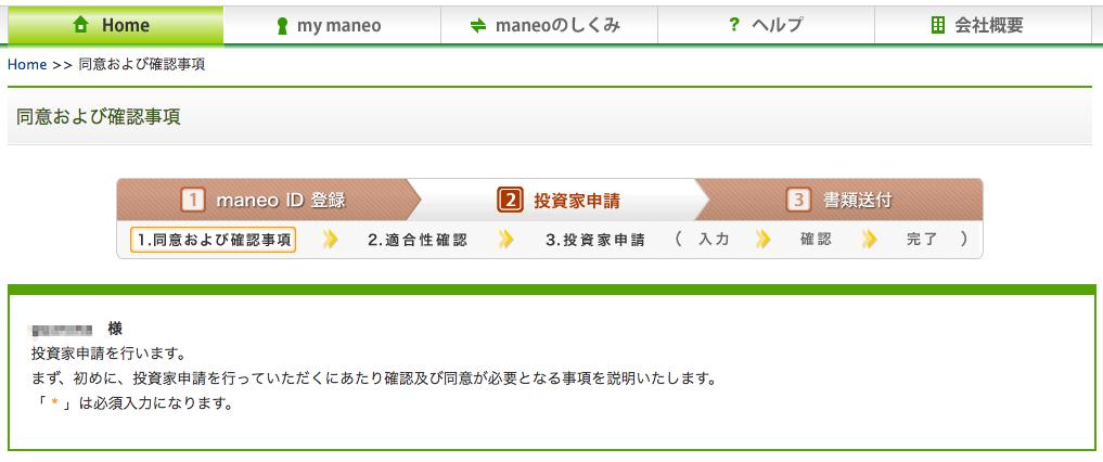 maneo-register5