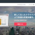 CrowdBank(クラウドバンク)に実際に申込み!特徴や申込み手順や審査状況について!