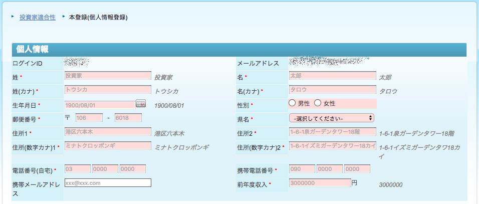 sbi-resgister12