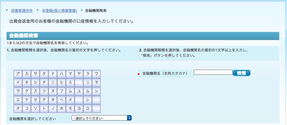 sbi-resgister14