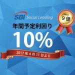 SBIソーシャルレンディングから利回り10%の案件が登場!4月11日午前9時より募集スタート!