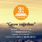 サービス開始3周年を迎えたクラウドクレジット!特設サイトを公開!