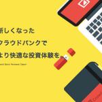 【1000円単位で投資可能!】CrowdBank(クラウドバンク)が150億円達成!利回り7%の注目案件は要チェック!