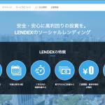 LENDEX(レンデックス)の特徴、メリット、デメリット | 東急リバブルと提携した不動産査定